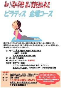12月健康教室ピラティス金コース.jpg