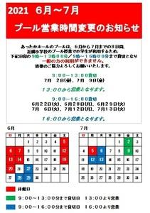 2021年6月〜7月プール営業時間変更のお知らせ.jpg